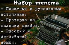 20 картинок с отличиями 13 - kwork.ru