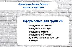 Оформлю обложку и аватар в едином стиле для группы vk 8 - kwork.ru