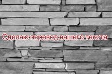 Сделаю качественный рерайт статьи, текста 14 - kwork.ru
