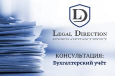 Оказание бухгалтерских услуг ИП и ООО 3 - kwork.ru