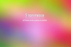 Логотип. Просто, быстро, качественно 12 - kwork.ru