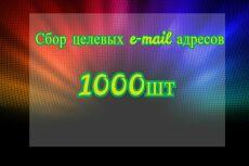 Соберу целевые e-mail адреса 9 - kwork.ru