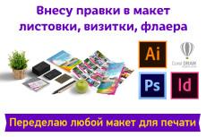 Дизайн флаера, листовки 40 - kwork.ru