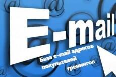 Предлагаю базу Email из 98 городов России 8 - kwork.ru
