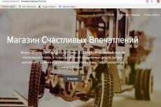 Интернет-магазин модульных картин 27 - kwork.ru