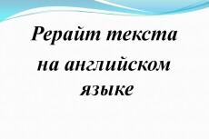 Копирайтинг на женскую тематику 4000 символов 16 - kwork.ru