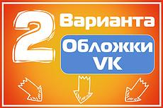 Дизайн для ВКонтакте 43 - kwork.ru