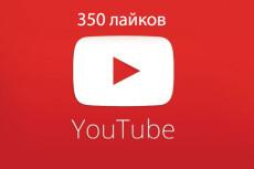 Добавлю 300 лайков на видео Youtube - Акция 7 - kwork.ru