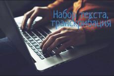 Наберу текст на компьютере, выполню транскрибацию 10 - kwork.ru