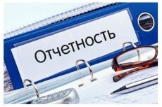 Подготовка документов для внесения изменений ООО 14 - kwork.ru