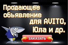 Написание продающего объявления для Авито, 5 вариантов 7 - kwork.ru