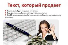 Копирайтинг 20 - kwork.ru