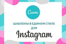 Стильное оформление Вашего Instagram, шаблоны 21 - kwork.ru