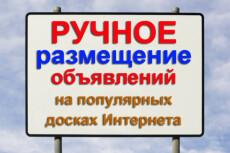 Подам объявления на Юле или Авито 4 - kwork.ru