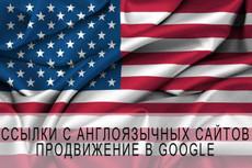 Размещу вашу ссылку на 15 жирных трастовых сайтах 8 - kwork.ru