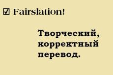 Профессионально переведу с английского на русский 4 - kwork.ru