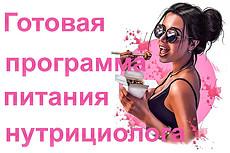 Здоровье и красота 28 - kwork.ru