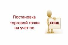 Cоставление декларации енвд 4 - kwork.ru