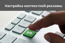 Настройка РСЯ под ключ 23 - kwork.ru