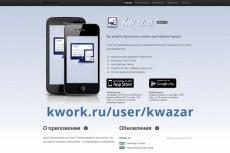 Сервис фриланс-услуг 110 - kwork.ru