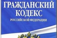 Составлю исковое заявление о компенсации  морального вреда 4 - kwork.ru