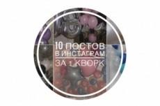 Напишу 3 креативных текста за 1 кворк 4 - kwork.ru