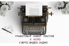 Расшифровка видео в текст, набор текста 15 - kwork.ru