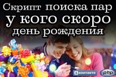 Интересное поздравление с днем рождения 16 - kwork.ru