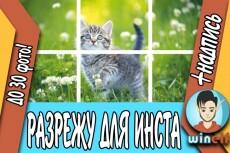 Сделаю ресайз, обрезку, кадрирование до 400 изображений +водяной знак 5 - kwork.ru