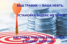 Сделаю качественный адаптивный сайт на движке Wordpress под ключ 21 - kwork.ru