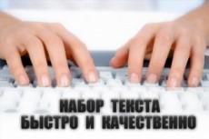 Ручная перепечатка текста с любых сканов, изображений, PDF файлов 12 - kwork.ru