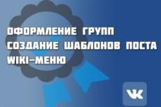Создание обложки или аватара для группы в Контакте 30 - kwork.ru