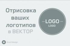 Рисую FLAT логотипы в Векторе без ваших эскизов 22 - kwork.ru