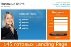 Продам стильный шаблон landing page по натяжным потолкам 13 - kwork.ru