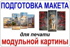 Изготовлю макет печати 8 - kwork.ru