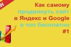 40 + отличных,вечных и трастовых ссылок на Ваш сайт с тИЦ от 10 и выше 9 - kwork.ru