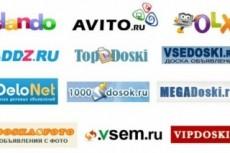 Вручную размещу ваше объявления на 100 досках объявлений 23 - kwork.ru