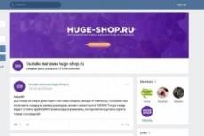 Оформлю вашу группу в соц сетях 13 - kwork.ru