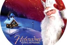 Новогоднее предложение! Персональное поздравление от Деда Мороза 9 - kwork.ru
