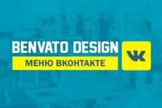 Вики меню в контакте 27 - kwork.ru