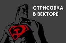 Преобразую в вектор простой логотип или изображение 48 - kwork.ru