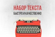 Выполню уникальный рерайт вашего текста 12 - kwork.ru
