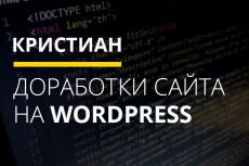 Доработаю, Исправлю, Настрою сайт на WordPress 4 - kwork.ru