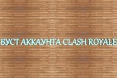 Аккаунты Bosslike.ru c 16 000 - 17 000 баллов 18 - kwork.ru