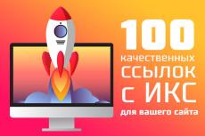 Поставлю ссылки на ваш сайт 14 - kwork.ru
