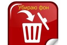 Уберу фон с изображения 5 - kwork.ru