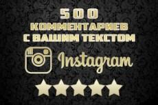 60 комментариев на Ваш сайт от разных людей 24 - kwork.ru