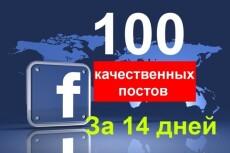 200 подписчиков в вашу группу funpage, facebook. Качество и Критерии 48 - kwork.ru