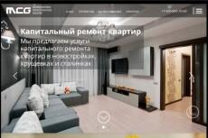 Нарисую PSD макет вашего сайта 17 - kwork.ru