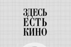 Посоветую фильмы 22 - kwork.ru